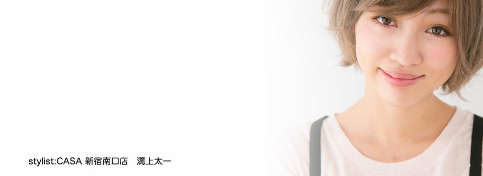 新宿|池袋|葛西|西葛西|門前仲町|浜松|明石の美容室CASA